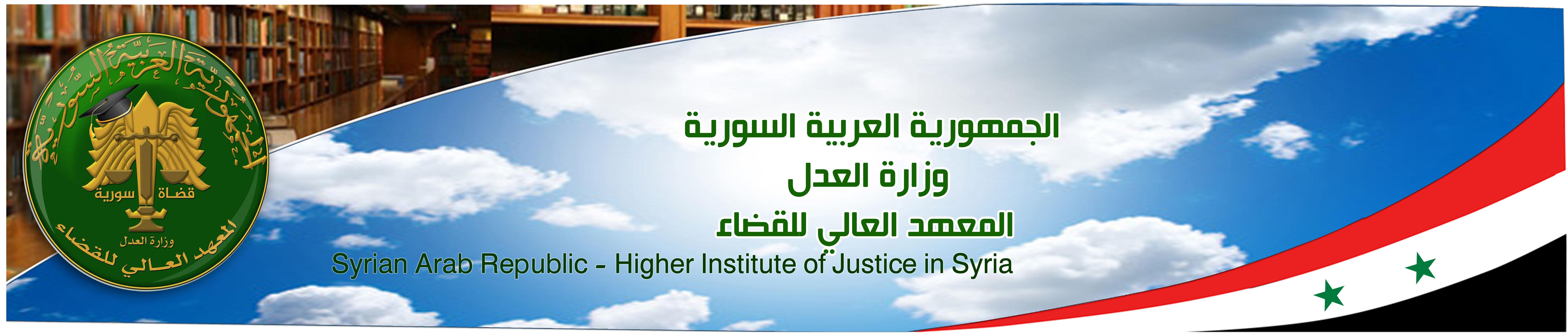 المعهد العالي للقضاء سوريا