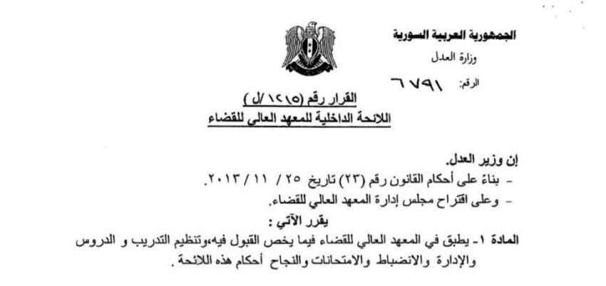اللائحة الداخلية للمعهد العالي للقضاء في سورية